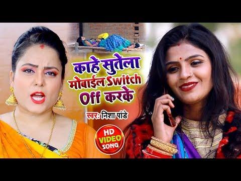 Nisha Pandey और Upendra Lal Yadav का Video धोबी गीत - काहे सुतला मोबाइल Switch Off करके - Dhobi Geet