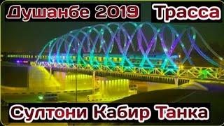 Душанбе Трасса Рынок Султони Кабир Цирк Танка 2019