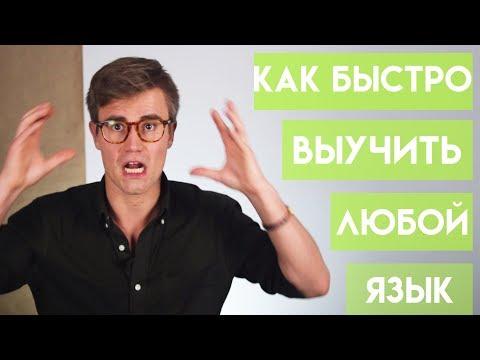 Помогу быстро выучить любой язык - 9 СОВЕТОВ ПОЛИГЛОТА