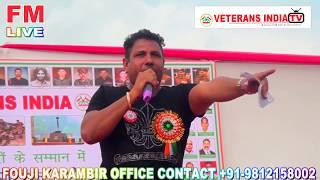 फौजी कर्मबीर ने उप राष्ट्रपति और आर्मी चीफ के सामने  दिल्ली इंडिया गेट पे  गाया देशभक्ति गीत