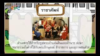 สื่อการเรียนการสอน คำราชาศัพท์ ป.3 ภาษาไทย