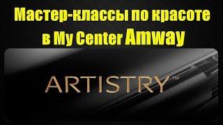 Мастер-классы по красоте в My Center Amway
