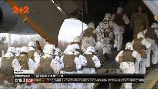 Дві сотні бійців десантно-штурмових військ вирушили на Схід
