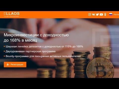 Ellaos.com отзывы 2018,  mmgp, обзор, баунти, HYIP с доходностью до 168%