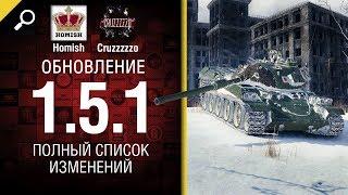 Обновление 1.5.1 - Полный Список Изменений - От Homish и Cruzzzzzo - Будь готов! [World of Tanks]