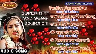 Bhojpuri Super Hit Sad Songs Audio Jukebox Sad Songs Collection