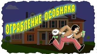 Sneak Thief The Mansion Грабим особняк