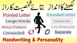 Handwriting and Personality In Urdu Hindi | What your handwriting says about you