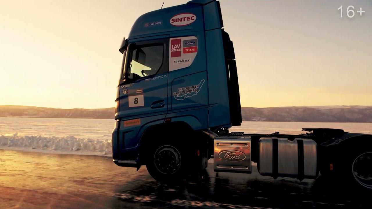 Рекорды спортсменки Илоны Накутис на Ford Trucks F-MAX на льду озера Байкал