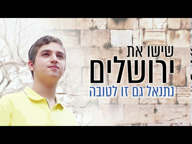 'שישו את ירושלים': נתנאל גם זו לטובה מחדש את השיר