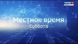 Утренний выпуск «Вести Алтай». 16 марта 2019 год