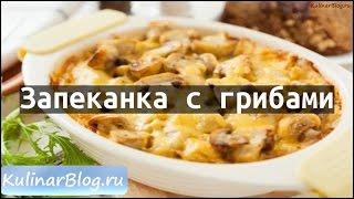 Рецепт Запеканка с грибами