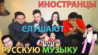 Иностранцы Слушают Русскую Музыку 11 (ДХ, LITTLE BIG, Жак Энтони, Егор Крид)