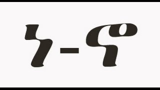 የአማርኛ ፊደሎች ከነ እስከ ኖ : Amharic Letters 'nea' To 'no' Simplified Pronunciation, Symbol And Audio.