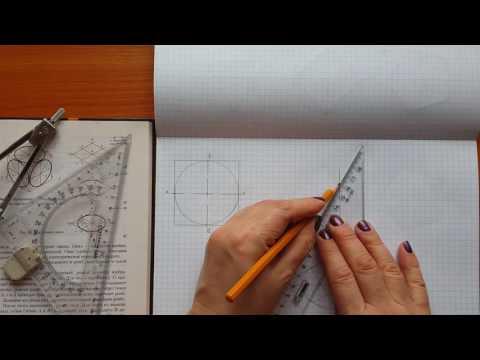 2 2 3  построение изометрии окружности