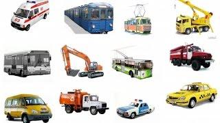 Городской автотранспорт, развивающее видео для детей, пазлы для мальчиков, мультфильм про машинки