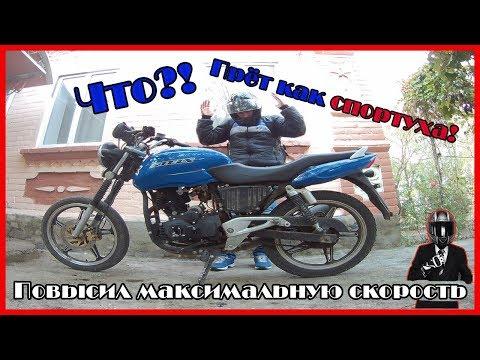 Увеличил Максимальную Скорость Мотоцикла!