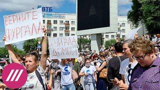 Третий день протестов в Хабаровске: как тему освещают федеральные телеканалы? // Здесь и сейчас