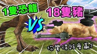 【野戰模擬器#2】18隻豬VS 1隻恐龍...誰會贏? 模擬MH用人類打「噴火龍」?