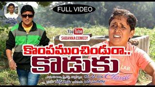Kompamunchindura Koduku  || Telugu Short Film || Sadanna Comedy || R.S. Nanda  || Telangana Comedy