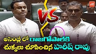 Minister Harish Rao Vs Rajagopal Reddy in TS Assembly | Telangana Budget 2019 | YOYO TV Channel