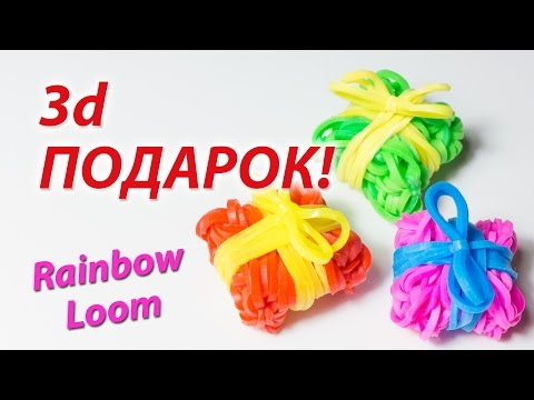 3d ПОДАРОК из Rainbow Loom Bands. Урок 119