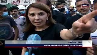 ماجدة الرومي تجول بين الناس في شوارع بيروت بعد الانفجار الضخم