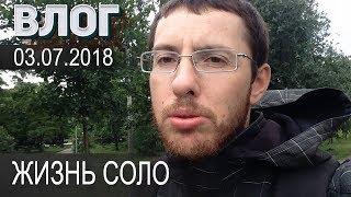 ЖИЗНЬ СОЛО ✔ VLOG 03.07.2018