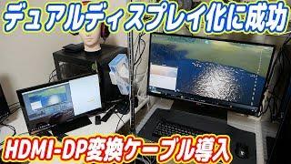 デュアルディスプレイ化、HDMI-DP変換ケーブルで成功しました!