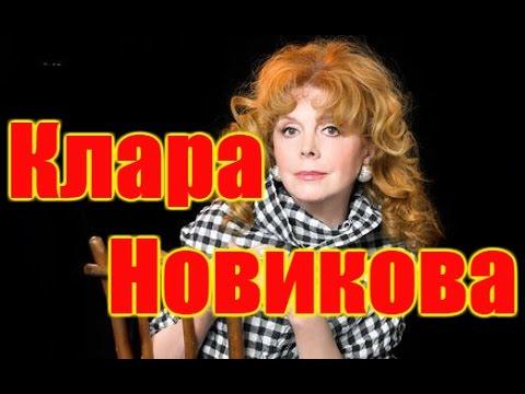 Клара Новикова избранное