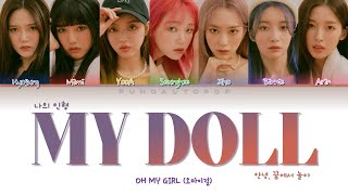 "OH MY GIRL 오마이걸 "" My Doll 나의 인형 (안녕, 꿈에서 놀아) "" Lyrics (ColorCoded/ENG/HAN/ROM/가사)"
