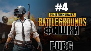 ТОП ФИШКИ PUBG + БАГИ ч 4 [PLAYERUNKNOWN
