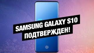 Samsung Galaxy S10 официально подтвержден! iPad Pro 11.