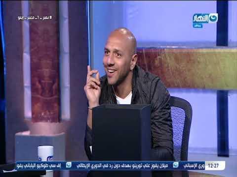 معتز إينو: تمنيت الخروج من الملعب بسبب أبو تريكة