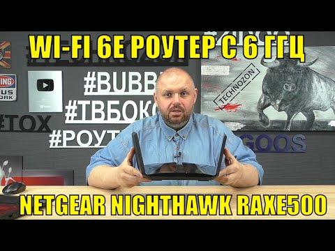 WI-FI 6E РОУТЕР С 6 ГГЦ - NETGEAR NIGHTHAWK RAXE500 С ДВУМЯ USB 3.0 БУДУЩЕЕ НАСТУПИЛО!