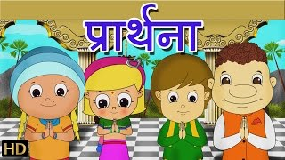 Prarthna (प्रार्थना) | Hindi Rhymes for Children | HD