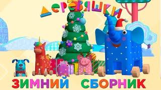 Деревяшки — Новый сборник — Привет, зима!