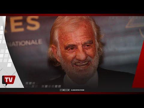 رحيل النجم الفرنسي العالمي جان بول بلموندو.. ماذا تعرف عنه؟