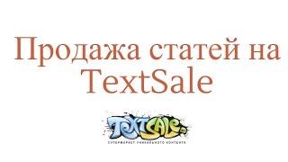 Продажа статей на TextSale
