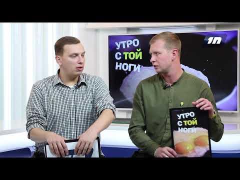 Утро с той ноги # Псковская область в лидерах по росту тарифов ЖКХ
