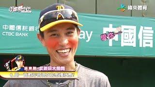 20180527棒球週報【中信兄弟女孩日大哉問】