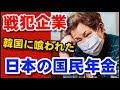 【日本人の国民年金】が韓国に横流しだった!三菱・川崎等の戦犯企業に投資していた事が判明!