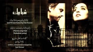 Faia Younan - فايا يونان 03/29/2017
