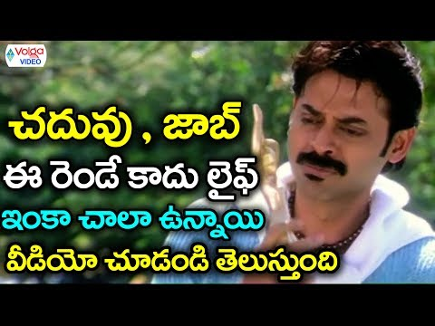 Best Telugu Motivational Scenes - Volga Videos 2017