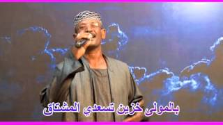 تحميل و استماع #_من أب آمنة نمشي بي سنار يا هشام قوماك أترك الأعذار | عبد الرحمن ود أب آمنة MP3