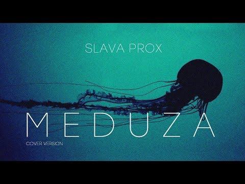 Sava Prox - Медуза