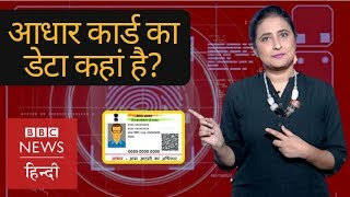 How Safe is Your Aadhaar Data and where is it stored? (BBC Hindi)