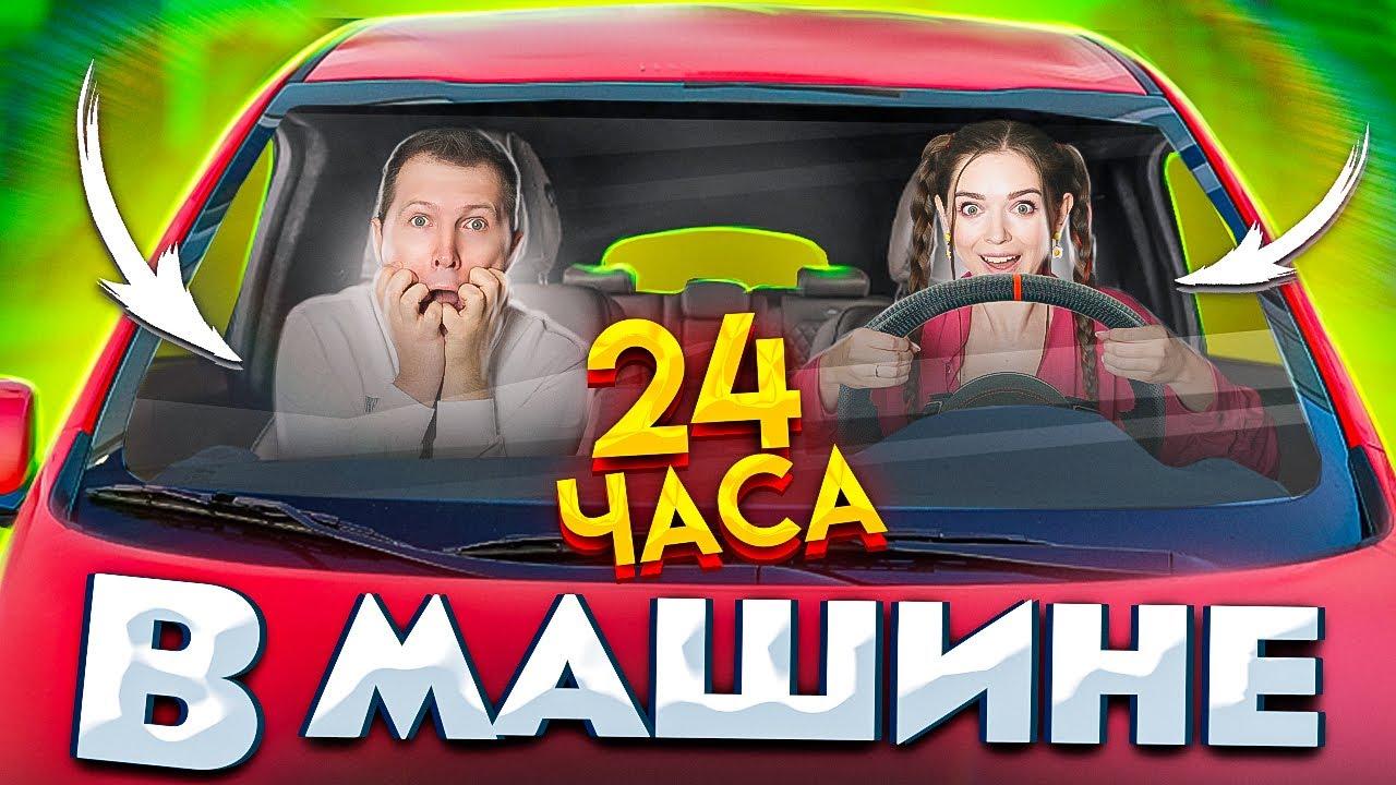 24 часа в машине Я ЗА РУЛЕМ КАТАЮСЬ ПО ВСЕМУ ГОРОДУ 24ч ЧЕЛЛЕНДЖ
