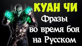 MK X - Куан Чи/Quan Chi (Фразы во время боя на Русском)