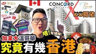 [Concord Pacific X KO阿佬] 加拿大溫哥華究竟有幾香港 (小香港)   遊走RICHMOND 列治文   Galleria 2 Picasso 畢卡索系列 又有樓睇 香港移民加拿大